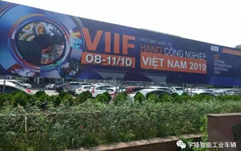 Anhui Yufeng Participate in the 27th VIIF Vietnam International industrial Fair