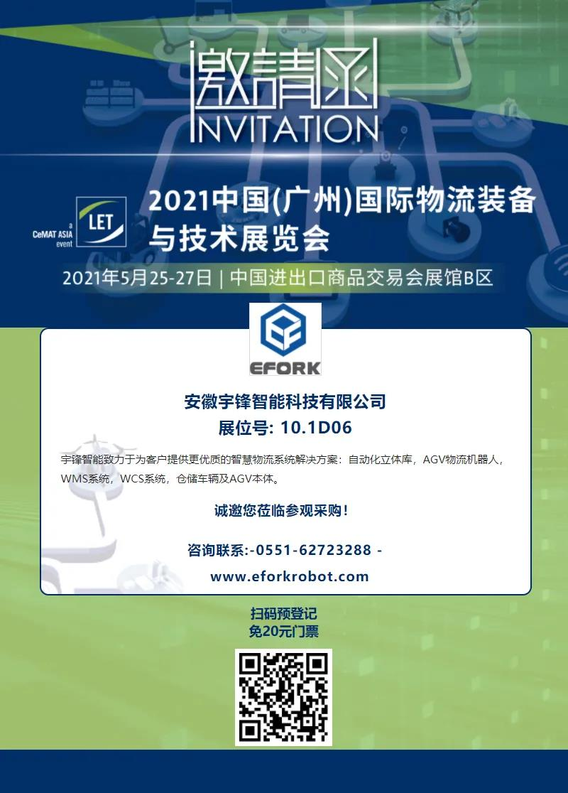 Invitation/ Anhui Yufeng Intelligent Technology Co., Ltd will meet you at the 2021 Guangzhou let Exhibition