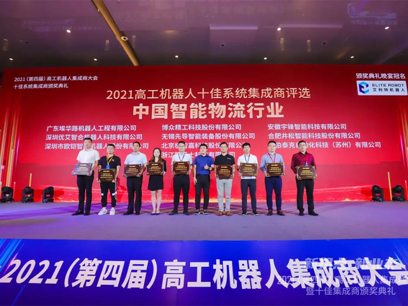 Yufeng intelligent won the honorary title of top ten system integrators in China's intelligent logistics industry